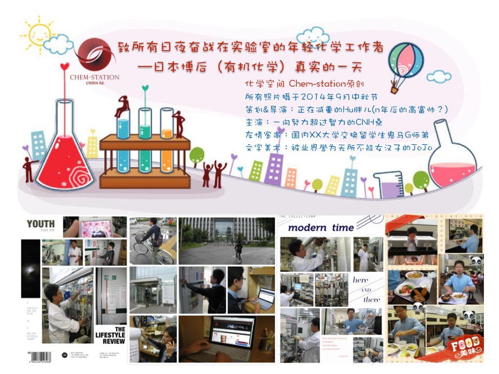 Chem-station宣传特辑.001