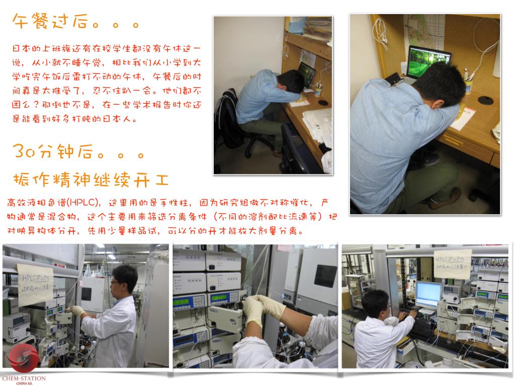 Chem-station宣传特辑.010