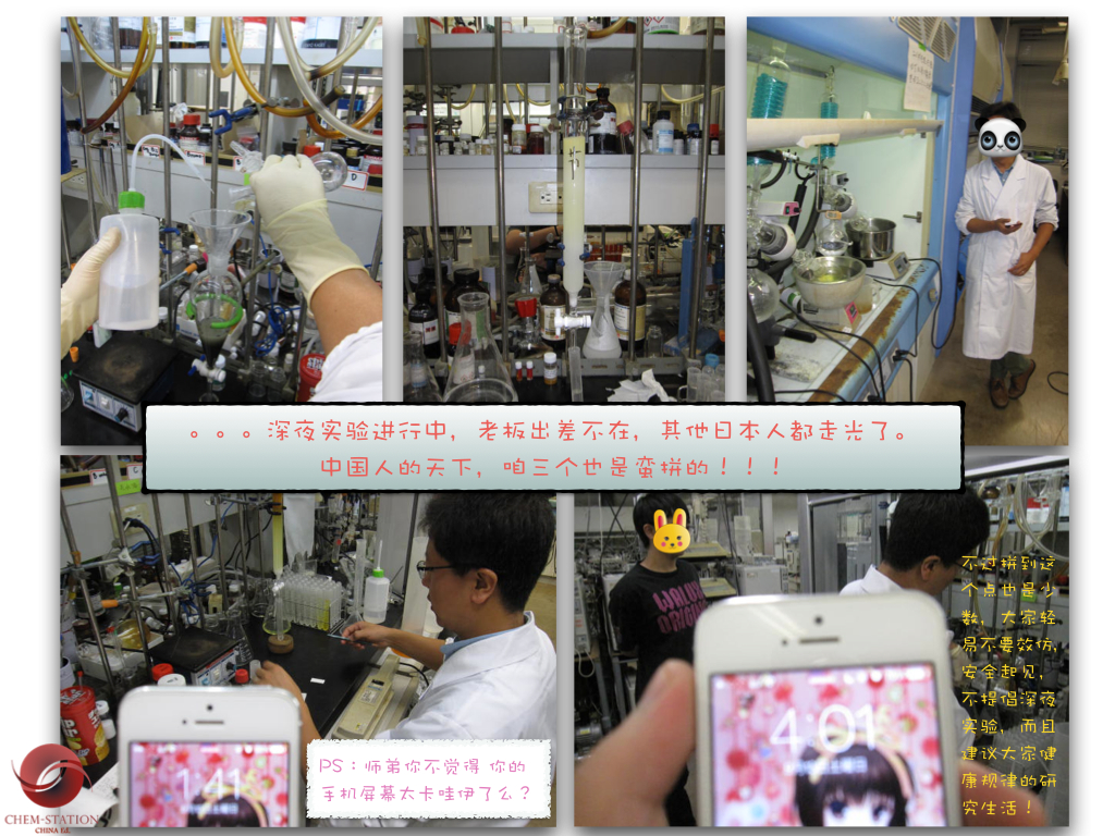 Chem-station宣传特辑.013
