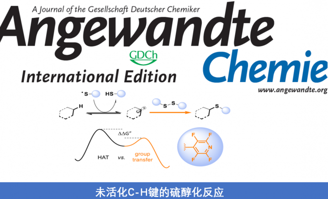 Angew:未活化C-H键的硫醇化反应| 化学空间Chem-Station
