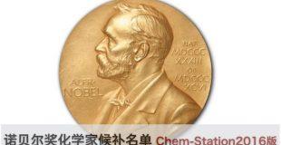 诺贝尔奖化学家候补名单 Chem-Station2016版