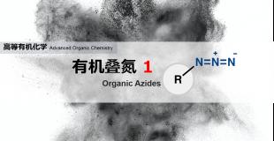 有机叠氮化合物(1):发展历史及基本性质