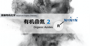 有机叠氮化合物(2):爆炸性