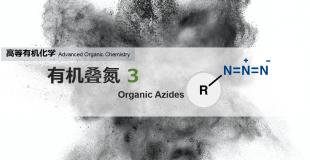 有机叠氮化合物(3):叠氮化试剂