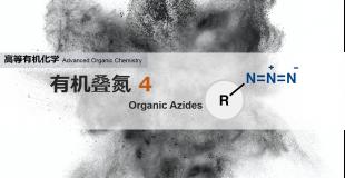 有机叠氮化合物(4):芳香族叠氮化合物的合成
