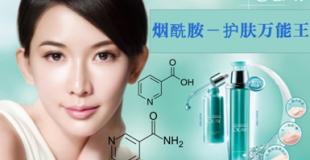 烟酰胺-护肤万能王