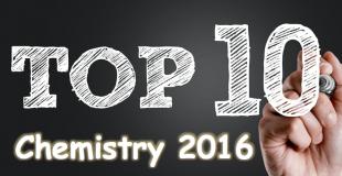 2016年化学10大新闻回顾