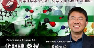 青年化学家专访--代明骥