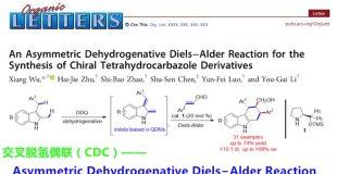 Org. Lett. 不对称脱氢Diels-Alder反应合成手性四氢咔唑衍生物(合肥工业大学)