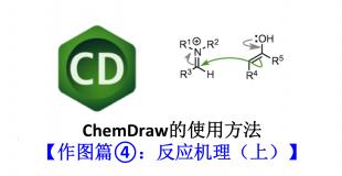 ChemDraw 的使用方法【作图篇④: 反应机理 (前篇)】