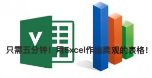 只需五分钟!用Excel做出美观的表格