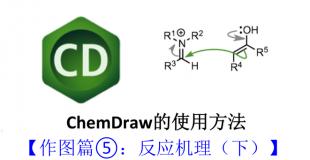 ChemDraw 的使用方法【作图篇⑤: 反应机理 (后篇)】