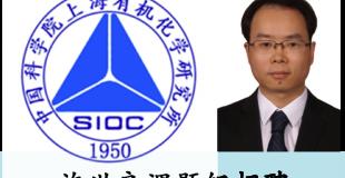 招聘信息-上海有机所施世良课题组