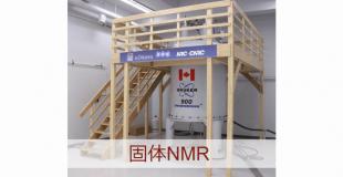 固体NMR