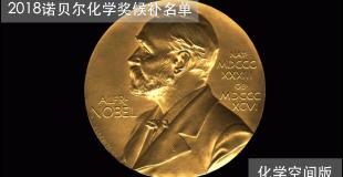 诺贝尔奖化学家候补名单 Chem-Station2018版