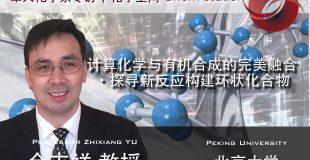计算化学与有机合成的融合・探寻新反应构建环状化合物—余志祥教授专访