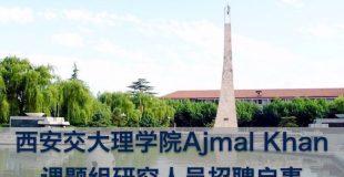西安交通大学AJMAL KHAN课题组招聘启事