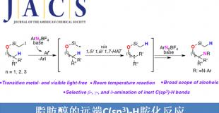 脂肪醇的远端C(sp3)-H胺化反应