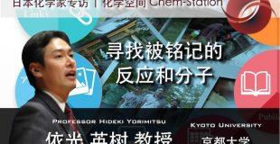 「寻找被铭记的反应和分子」ー依光英树 教授