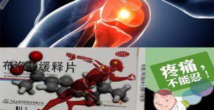 生活中的分子——布洛芬(Ibuprofen)
