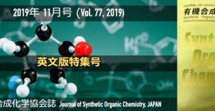 有機合成化学協会誌2019年11月号:英文版特集号