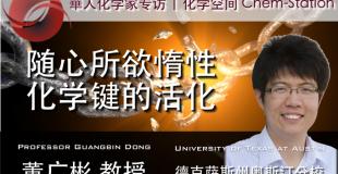 随心所欲惰性化学键的活化–董广彬教授