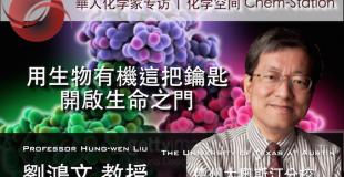 用生物有機這把鑰匙開啟生命之門–劉鴻文(Hung-wen Liu)教授