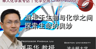 游走于生物与化学之间探索生命的奥妙—刘平华教授