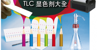 各种TLC显色剂的调配方法