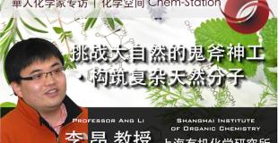 挑战大自然的鬼斧神工・构筑复杂天然分子—李昂教授