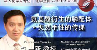 氨基酸衍生的膦配体・天然手性的传递—卢一新教授