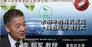 水相中的有机反应 ・绿色化学进行式—李朝军教授