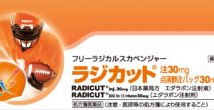 新药介绍「RADICUT」——ALS渐冻人的春天近了吗?